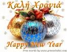 Нова Година в Паралия Катерини с Гала вечеря (от Пловдив)