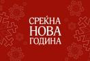 Нова година на Охридското езеро - хотел Дрим **** - 3HB+2 Гала вечери (от София)/ 30.12