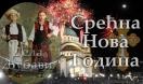 Нова година в Белград-Belgrade City Hotel 3* - 2 bb (от Русе,В.Търново, Ст.Загора, Пловдив,София)
